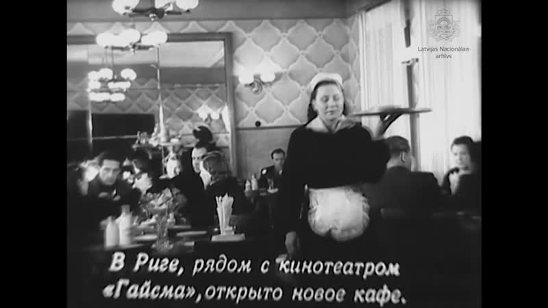 Новое кафе в Риге фрагмент киножурнала Советская Латвия Padomju Latvija №44 1956 год