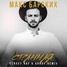 Макс Барских - Странная Sergey Raf ARROY Radio Mix