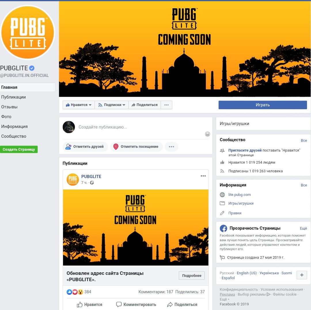 PUBG Lite скоро выходит в Индии