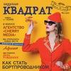 Клуб КВАДРАТ-СКИДКИ Раменское,Жуковский,Люберцы