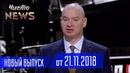 Побег Арестанта от Полиции На ТРОЛЛЕЙБУСЕ - Новый ЧистоNews от 21.11.2018