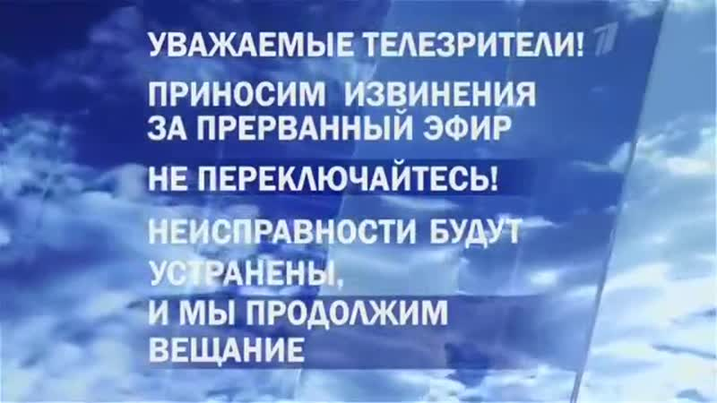 Срыв эфира (Первый канал, 04.10.2016)