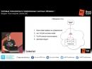 Сетевые технологии в современных частных облаках / Вадим Пономарев (Selectel)