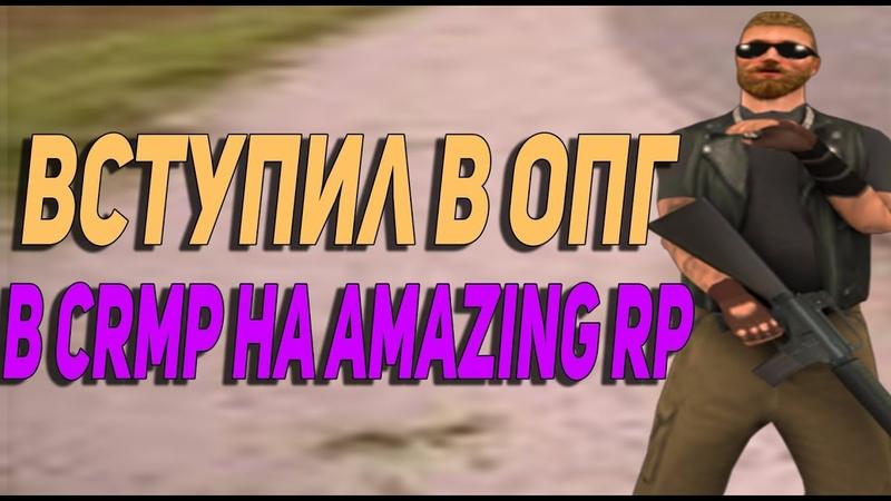 ВСТУПИЛ В ОПГ ЮЖНЫЙ В CRMP НА AMAZING RP 02