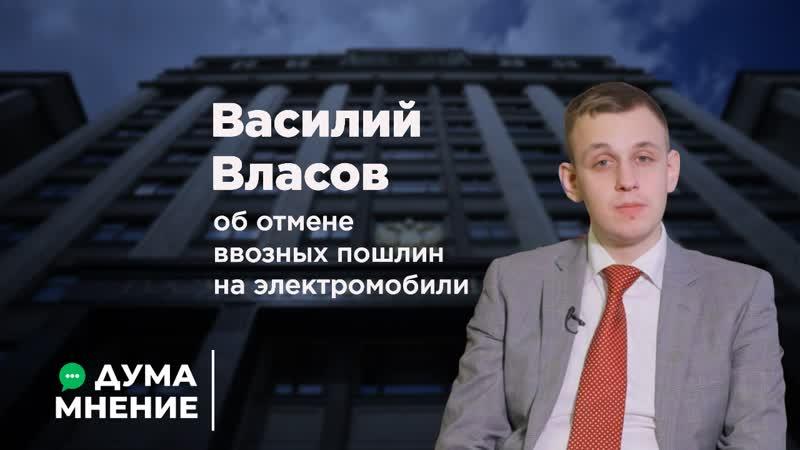 Василий Власов об отмене ввозных пошлин на электромобили