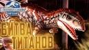 Битва ТИТАНОВ на МЕГАЛОЗАВРА   Jurassic World The Game #152