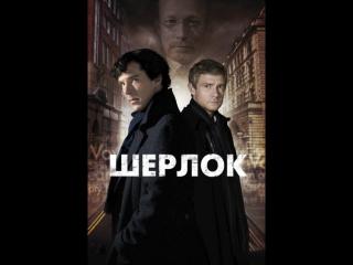 Шерлок Холмс 1 сезон 1 серия - Этюд в розовых тонах
