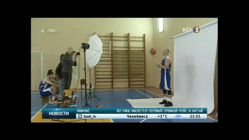 БСТ. Баскетболисты Уфимца провели фотосессию перед началом сезона 20182019