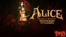 Alice: Madness Returns P18 КУКЛЫ - ЭТО ЗЛО