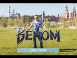 Том Харди представил «Веном» в Москве