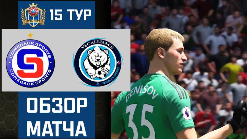 ACF. Российская Премьер Лига. ComeBack Sports vs VFC Alliance 15й тур