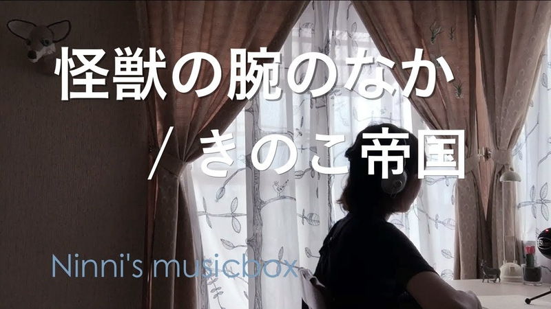 怪獣の腕のなか/きのこ帝国 (cover)多重録音【歌詞付き】