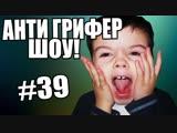 Fredj Grief АНТИ-ГРИФЕР ШОУ! l l #39