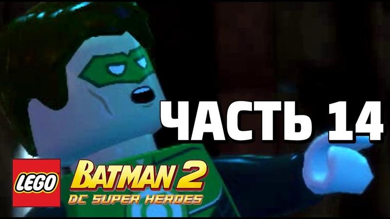 LEGO Batman 2 DC Super Heroes Прохождение - Часть 14 - ПРОНИКНОВЕНИЕ В БАШНЮ
