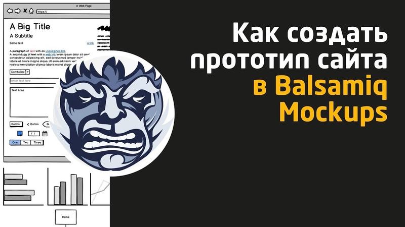 Как создать прототип сайта в Balsamiq Mockups