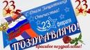 Поздравления с Днем защитника отечества 23 февраля мужчинам видео открытки