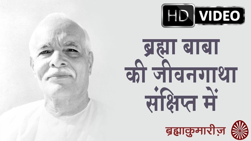 Brahma Baba - The Founding Father of Brahma Kumaris   Hindi