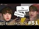 BTS RUSSIAN CRACK 51 [У A.R.M.Y пОеХаЛа кРыШа] МАТ и ОР