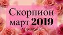 УРАН в 7 доме СКОРПИОН ГОРОСКОП на МАРТ 2019 Астролог Olga