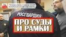 Про суды и рамки Профсоюз Союз ССР Мурманская область 14 02 2019