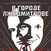 ПРЕМЬЕРА: В городе Лжедмитрове