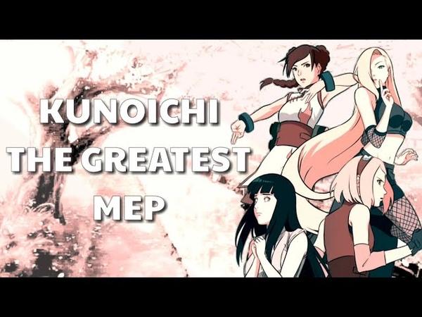 The Greatest - [Naruto Kunoichi] MEP♥