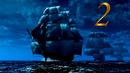 Empire Total War, Пираты №2 - Почему Вы Не Стреляете?! (перезалито)