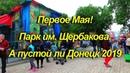 Первое Мая! Парк им Щербакова. А пустой ли Донецк 2019