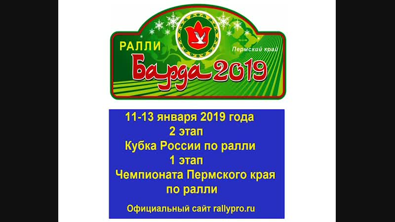 Ралли Барда - 2019