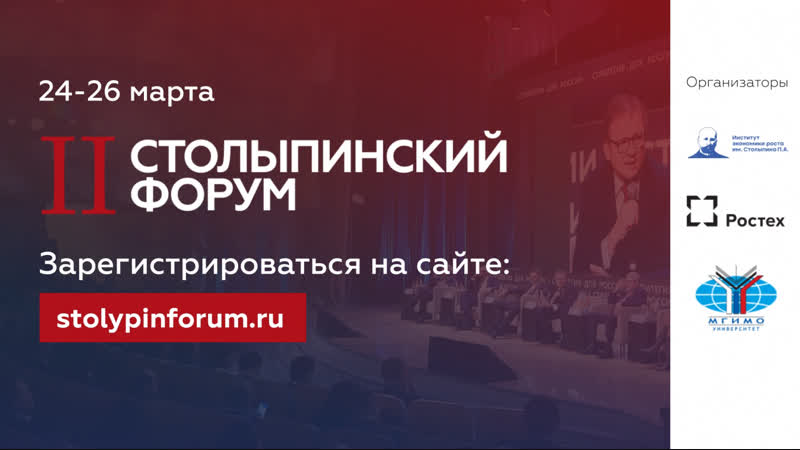 Второй Столыпинский Форум Стратегии для России Спикеры