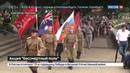 Новости на Россия 24 От Антарктиды до Тегерана Бессмертный полк шагает по планете