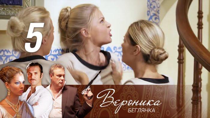 Вероника Беглянка Серия 5 2013 @ Русские сериалы
