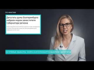 ? Любовь Соболь о назначении нового мэра Екатеринбурга