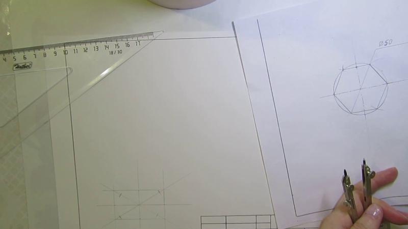 Построение изометрической проекции правильного шестиугольника