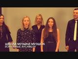 Вокальные ансамбли. Школа музыки МузШок.