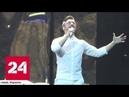 Сергей Лазарев вошел в десятку сильнейших финалистов Евровидения - Россия 24
