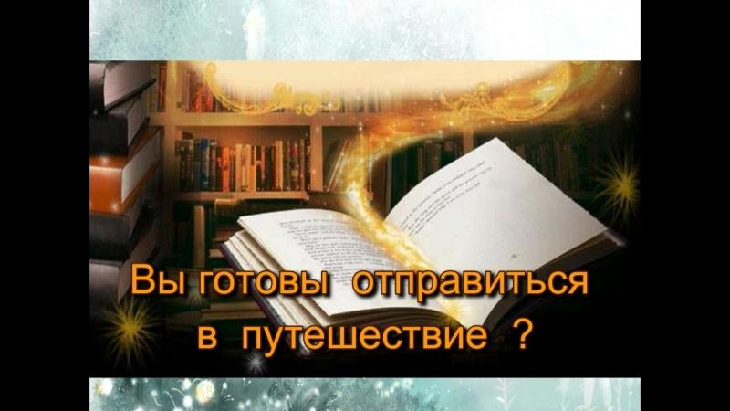 Буктрейлер на книгу Чернильное сердце