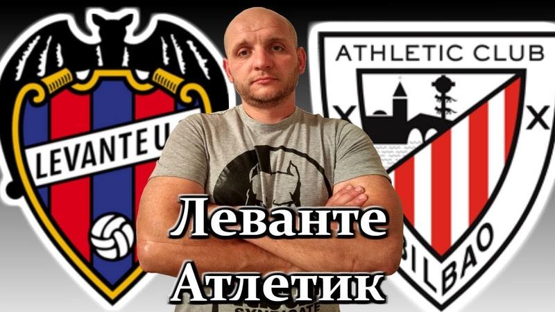 Леванте - Атлетик Прогноз и Ставки Испания Примера 03.12.2018