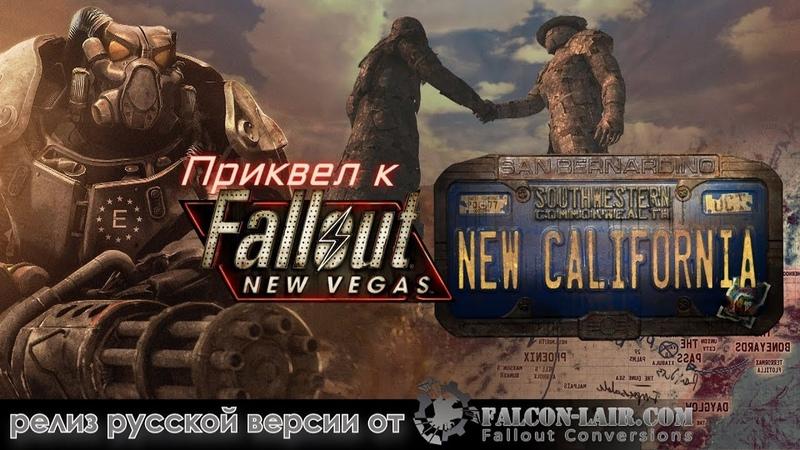НОВЫЙ FALLOUT МОД! Fallout: New California - События до New Vegas
