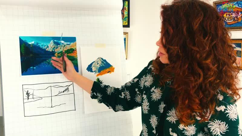 Разбираем сюжет №1 Горное озеро с Кристиной Горбуновой