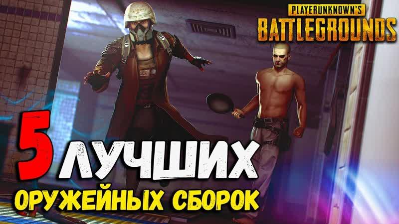 5 ЛУЧШИХ СЕТОВ ОРУЖИЯ в PlayerUnknowns Battlegrounds