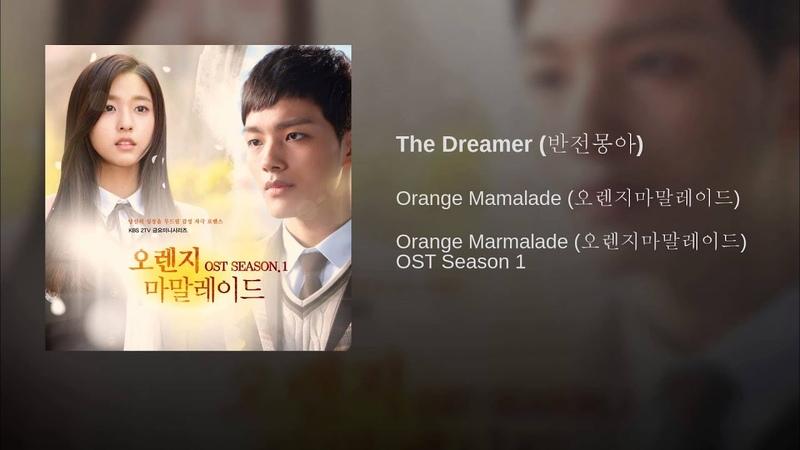 The Dreamer (반전몽아)