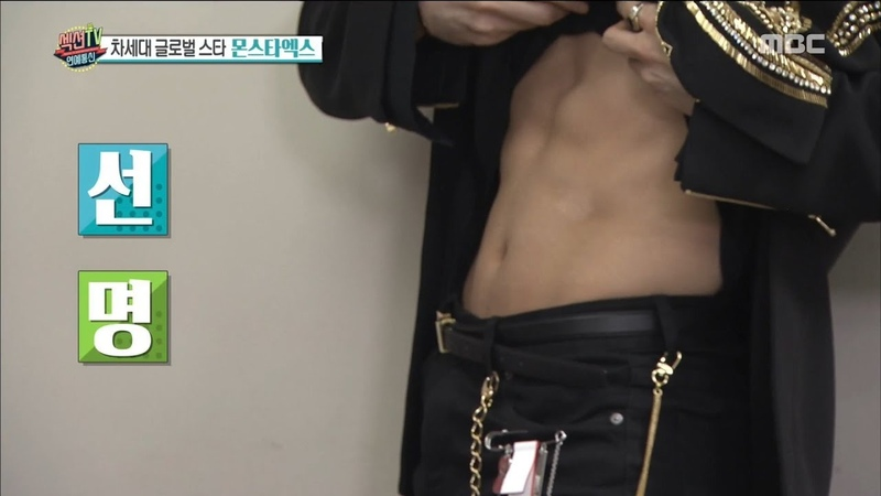[HOT] reveal MONSTA Xs abs on the air,섹션 TV 20190418