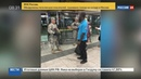 Новости на Россия 24 Из за брошенной машины эвакуирован терминал аэропорта Нью Йорка