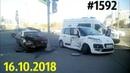 Новая подборка ДТП и аварий. «Дорожные войны!» за 16.10.2018. Видео № 1592.