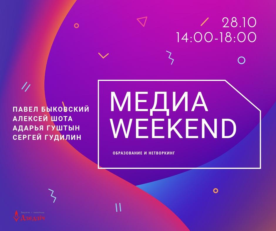 """28 октября """"Медиа weekend"""" в Бресте соберет активистов, журналистов и медиа-экспертов"""
