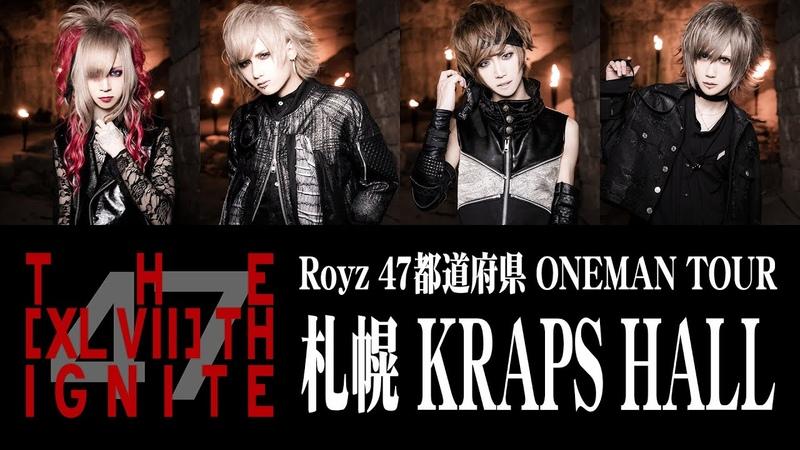 Royz 47都道府県 ONEMAN TOUR「THE [XLVII]TH IGNITE」札幌KRAPS HALL公演