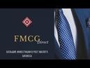 FMCG-Direct с нами бизнес делать ЛЕГКО!