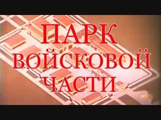 Парк войсковой части / 1985 / Киностудия МО