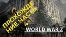 World War Z Walkthrough Part 4 No Commentary Без Комментариев Jerusalem Brain Surgery HD 1080P